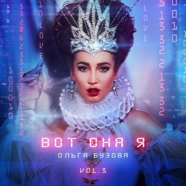 Альбом «Без дел» - слушать онлайн. Исполнитель «Ольга Бузова»