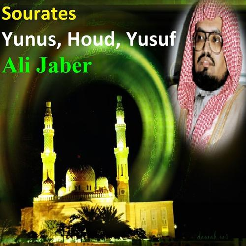 Ali Jaber - Sourate Yusuf, Pt. 1  (2014)