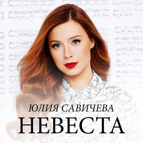 Юлия Савичева - Невеста  (2014)