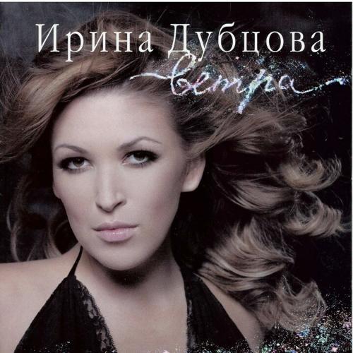 Ирина Дубцова - Ветра  (2007)