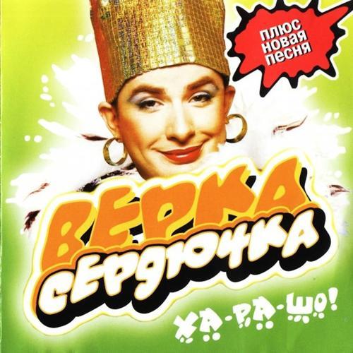 Верка Сердючка - Все будет хорошо  (2003)