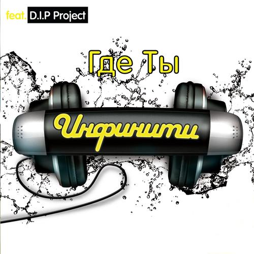 Инфинити - Я чужая (версия 2008) (feat. D.I.P. Project) (Versija 2008)  (2008)
