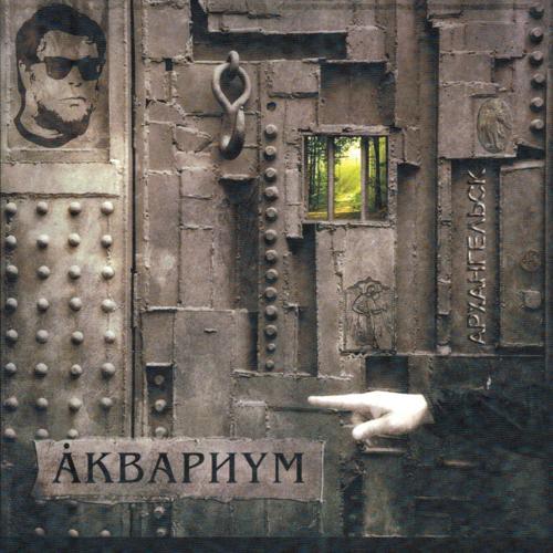 Аквариум - Тайный узбек  (2011)