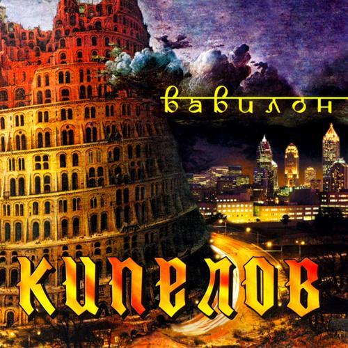Кипелов - Вавилон  (2004)