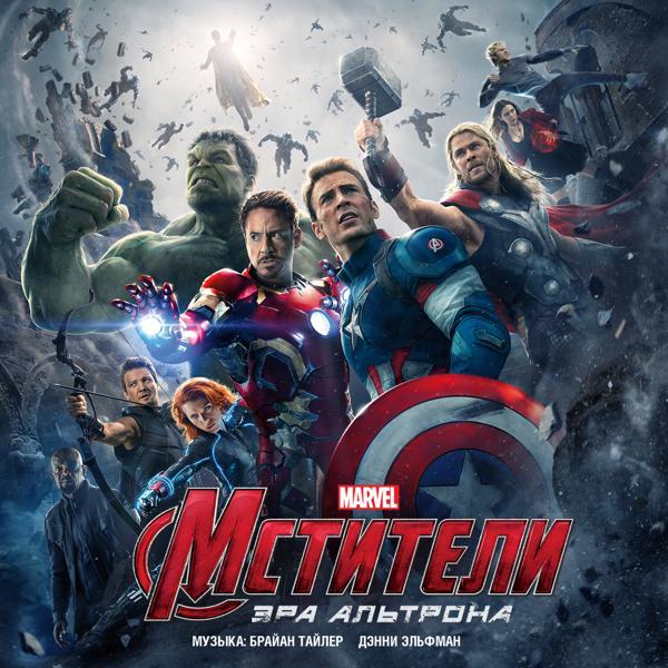 Альбом: Мстители: Эра Альтрона