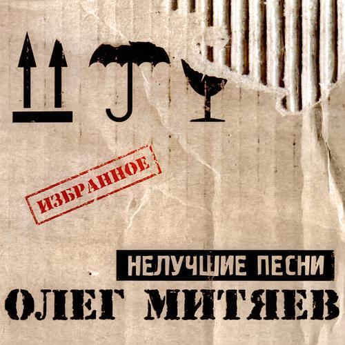 Олег Митяев - Тоска  (2015)