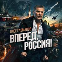 Олег Газманов - Офицеры (2015)