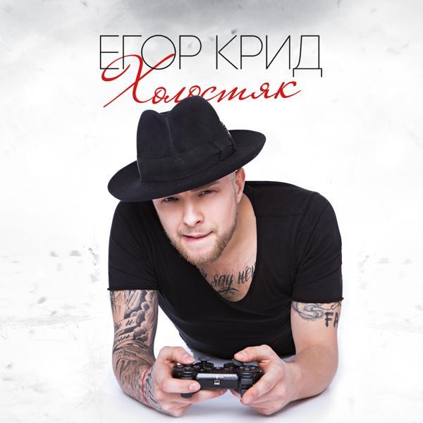 Альбом: Холостяк (Deluxe Version)