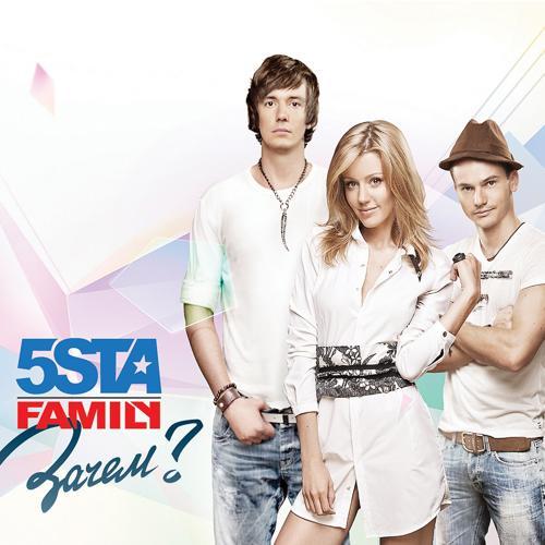 5sta Family - Зачем  (2012)