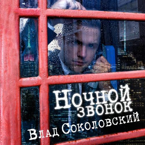 Влад Соколовский - Ночной звонок  (2015)