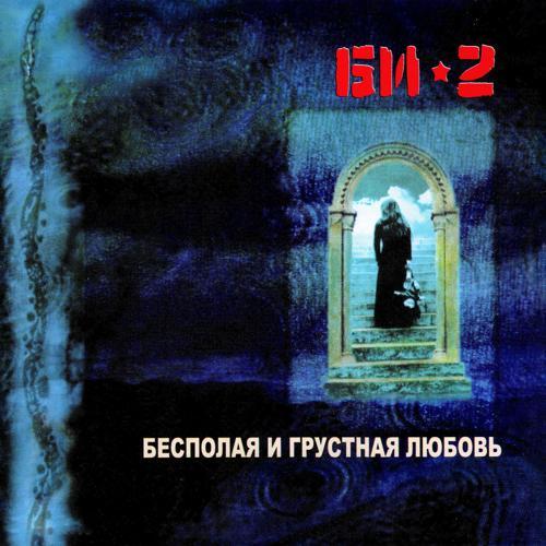 БИ-2 - Медленная звезда EP: Для друзей, Откровение, Холод, Для друзей (reprise)  (2004)