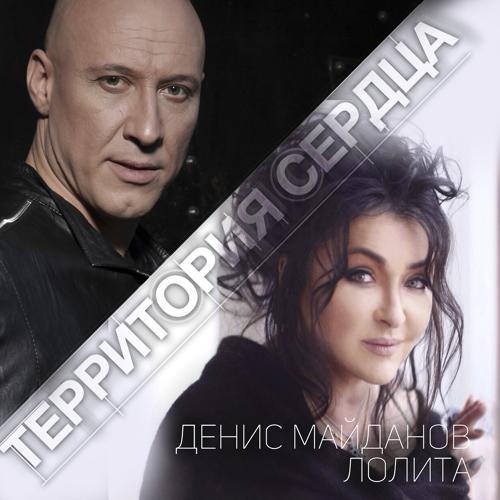 Денис Майданов, Лолита - Территория сердца  (2015)