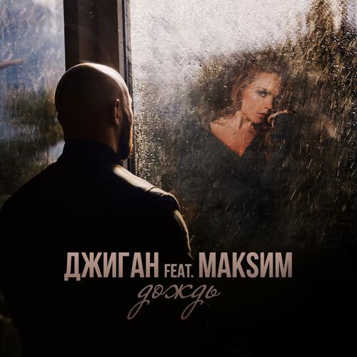 Джиган, МакSим - Дождь (feat. МакSим) [Radio Edit]  (2015)