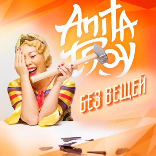 Анита Цой - Мой воздух, моя любовь  (2015)