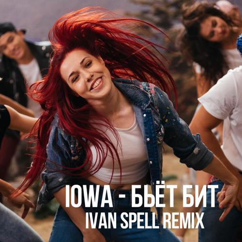 IOWA - Бьёт бит (Ivan Spell Remix)  (2015)