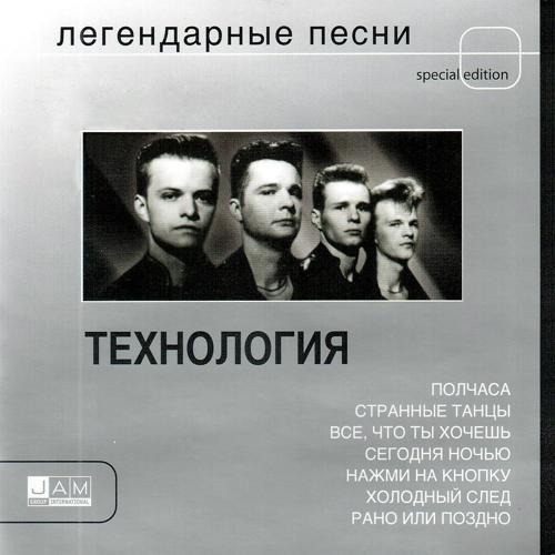 Технология - Сигнал  (2004)