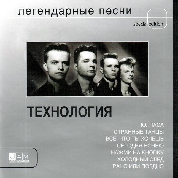 Альбом: Легендарные песни
