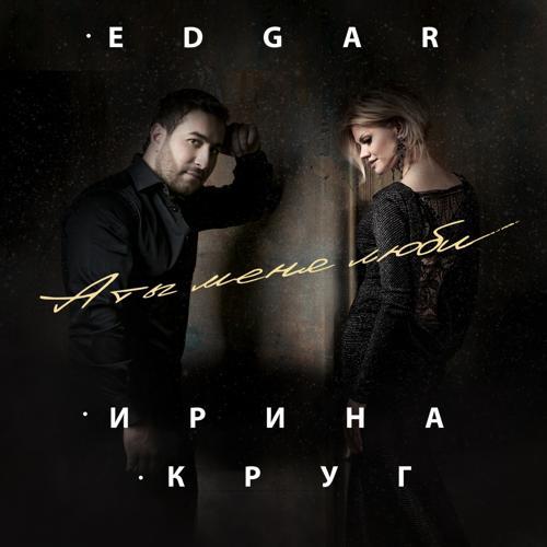 Ирина Круг, Edgar - А ты меня люби  (2016)