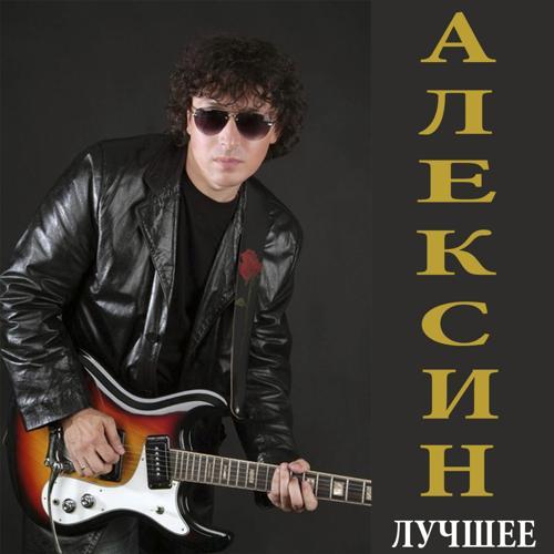 Андрей Алексин - Карамелька  (2016)