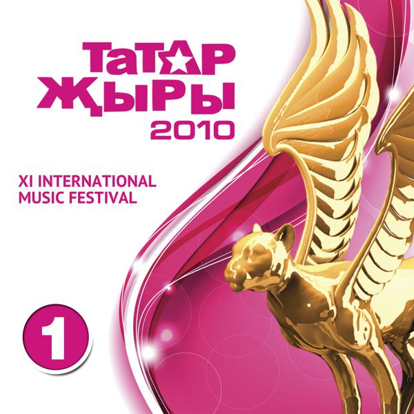 Альбом: Татар жыры - 2010. XI Халыкара музыка фестивале. (1 часть)