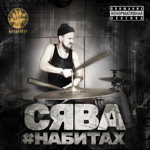 Сява feat. ДАВИ - Теряю Голову  (2016)