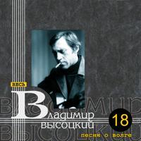 В.С. Высоцкий -