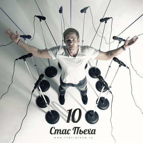 Стас Пьеха - Девочка на шаре  (2013)