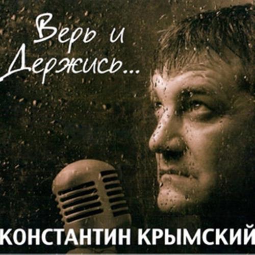 Константин Крымский - Не останавливай меня  (2013)