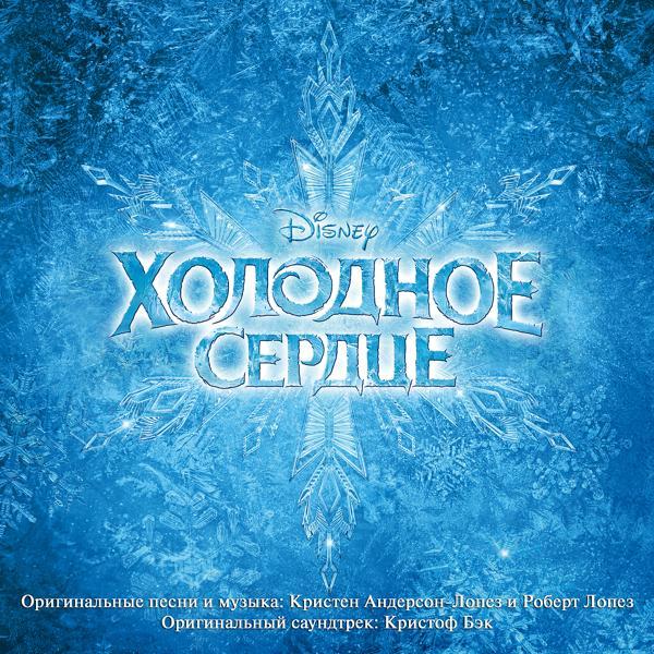 Альбом: Холодное сердце