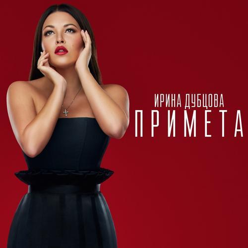 Ирина Дубцова - Примета  (2016)