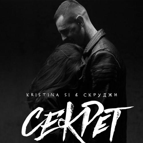 Скруджи, Kristina Si - Секрет  (2016)