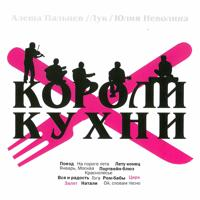 Короли Кухни - Январь, Москва