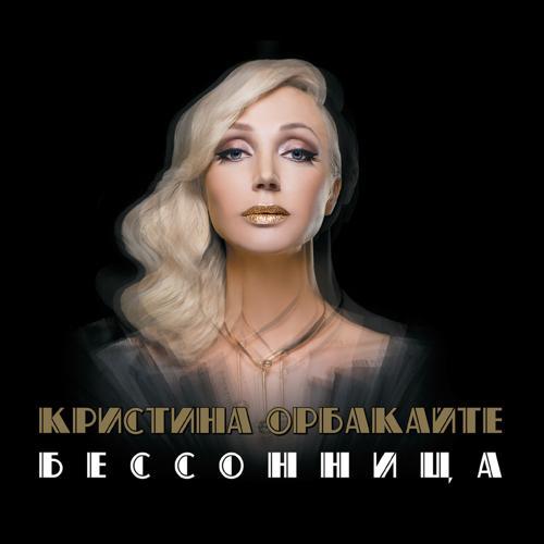 Кристина Орбакайте - Свадебная  (2016)