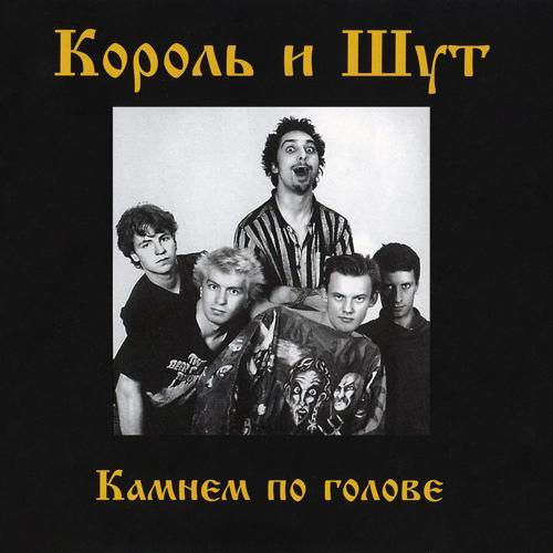 Король и Шут - С тех пор как он ушел  (1996)