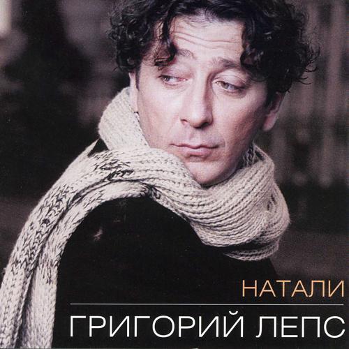 Лепс Григорий - Натали  (2015)