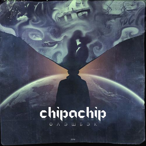 ChipaChip - Минутная лайф  (2014)