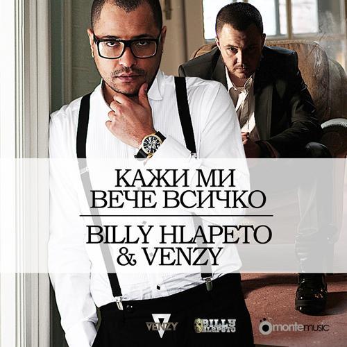 Billy Hlapeto, VenZy - Кажи ми вече всичко (DiMO BG Remix)  (2015)