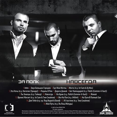 За полк - Звук больших городов  (2009)