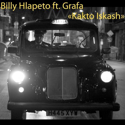 Billy Hlapeto, Grafa - Както искаш  (2013)
