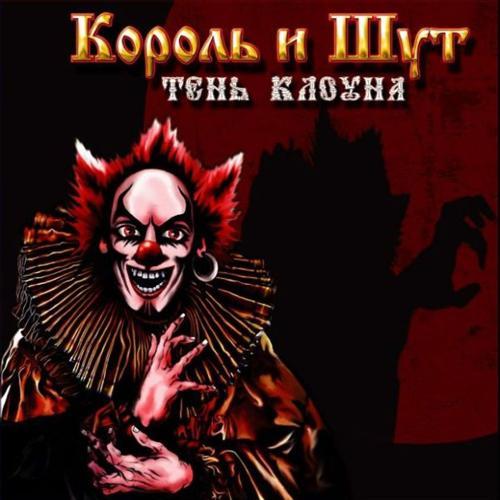 Король и Шут - Невидимка  (2008)