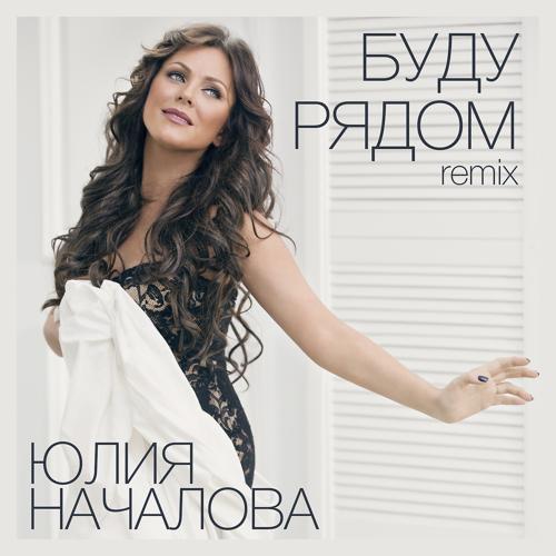 Юлия Началова - Буду Рядом (Remix)  (2015)