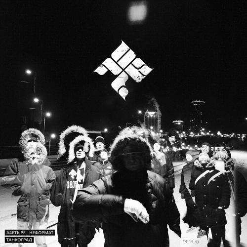 А4ЕТЫРЕ, ОУ74, Intigam, Monky Monk - На порядок выше  (2017)
