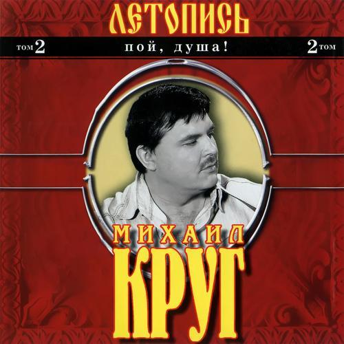 Михаил Круг - Я знаю Вас  (2004)