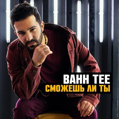 Bahh Tee feat. Hann - Неоновый проспект (feat. Hann)  (2017)