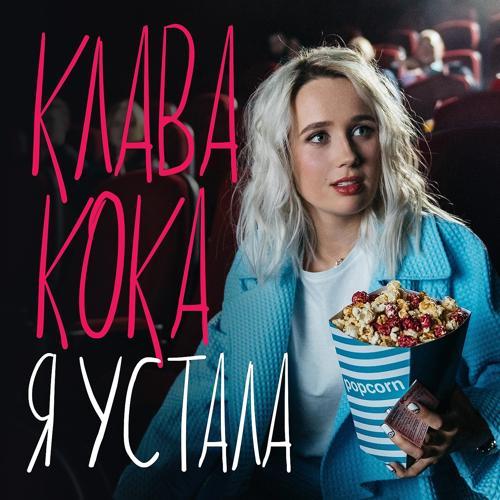 Клава Кока - Я устала  (2017)