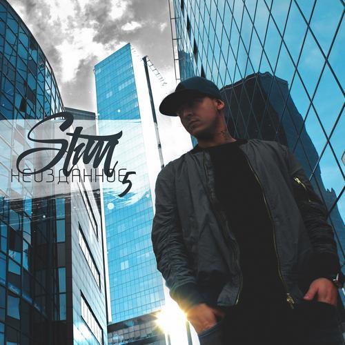 St1m, Black Bros. - Мечты и кошмары  (2017)