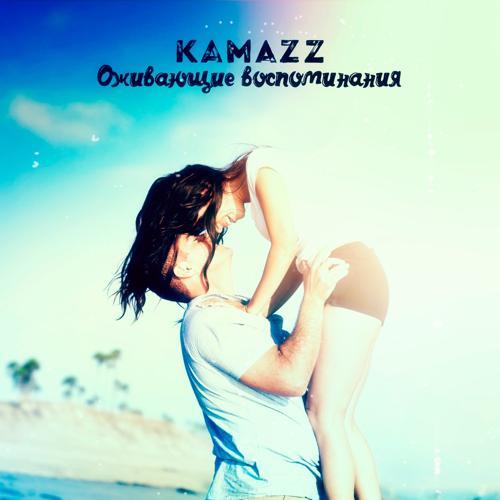 Kamazz - Оживающие воспоминания  (2012)