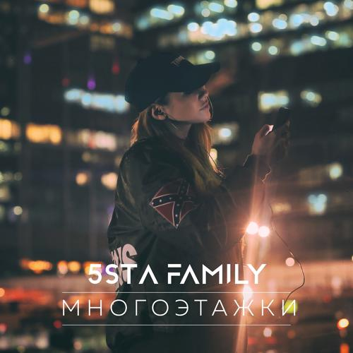 5sta Family - Многоэтажки  (2017)
