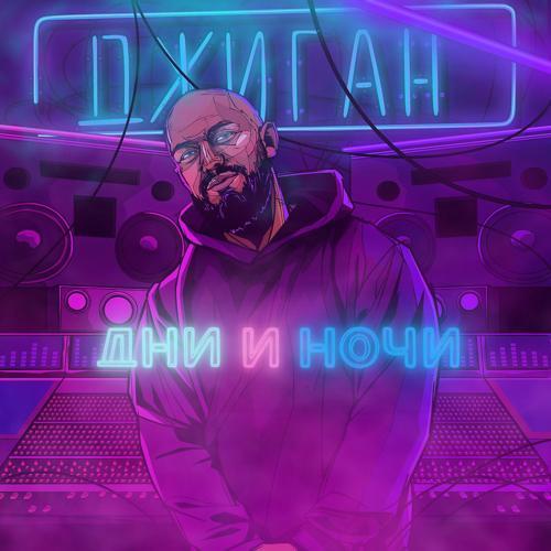 Джиган, Ани Лорак - Обними (feat. Ани Лорак)  (2017)