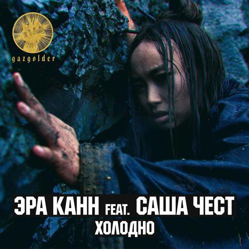 Эра Канн, Саша Чест - Холодно  (2017)